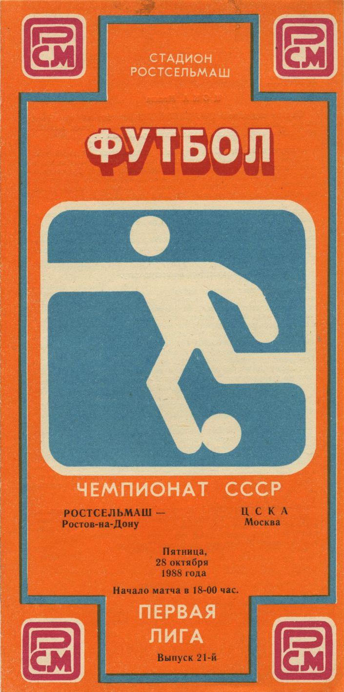 футбол в россии таблица